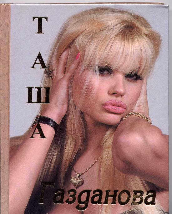 таша сережа фото порно