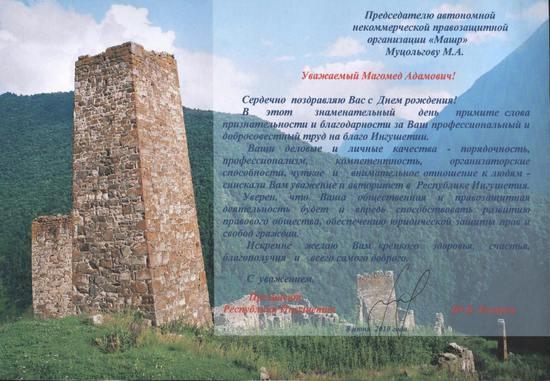 Поздравления на ингушском языке с днем рождения стихи