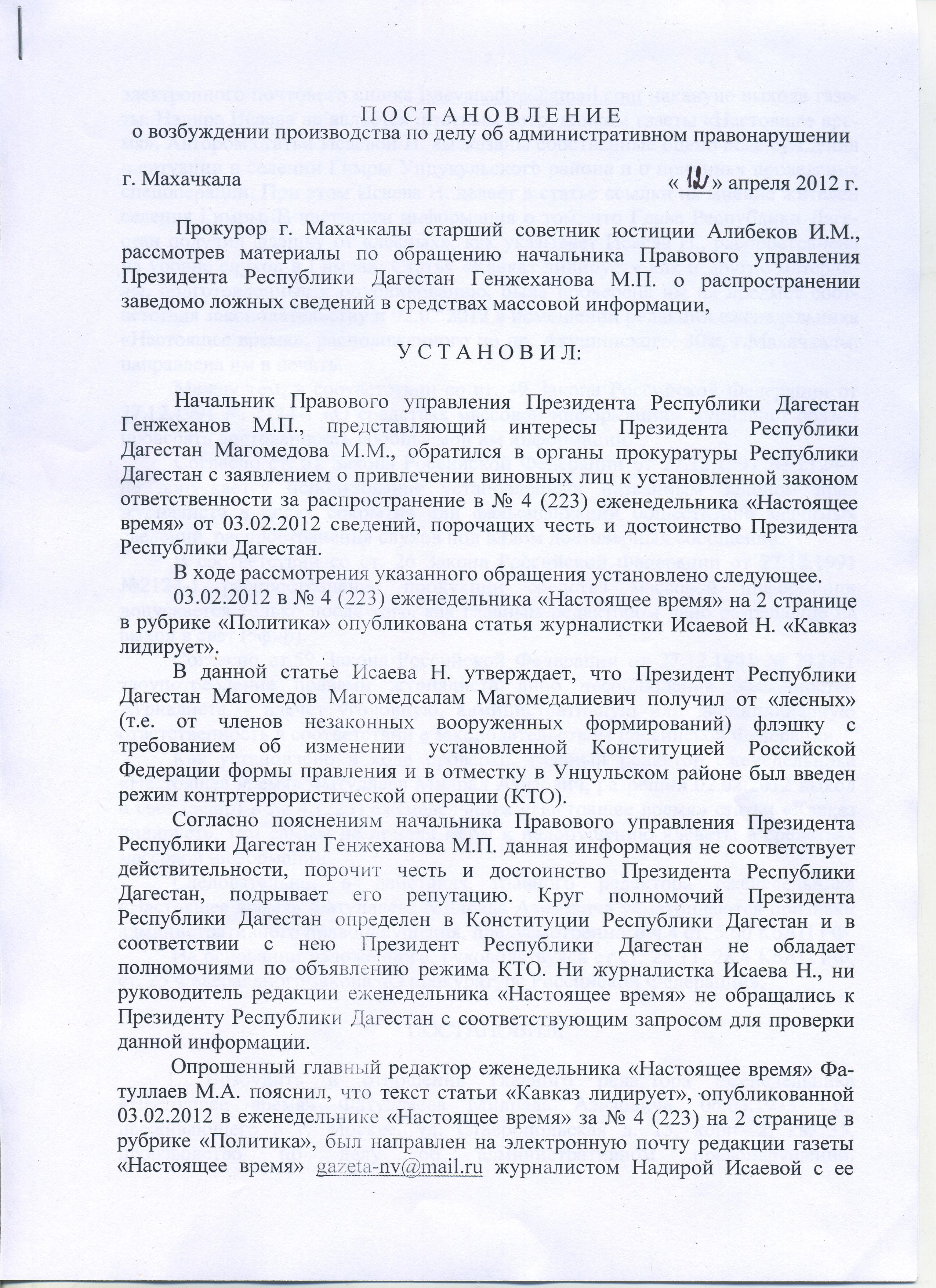 образец апелляции в административный суд