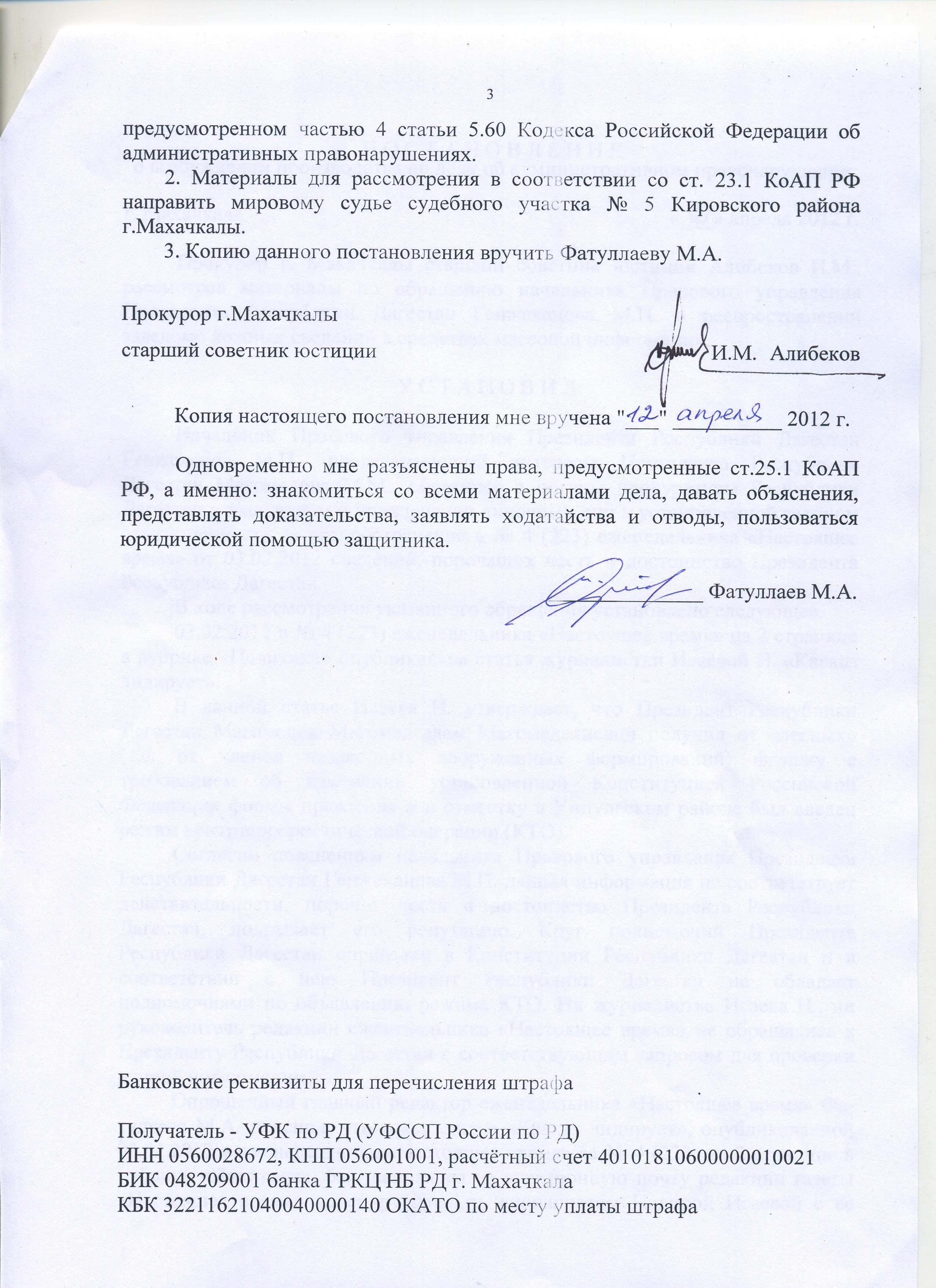 Постановление Прокурора об Административном Правонарушении образец