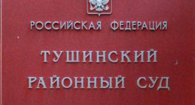 Симоновский районный суд города Москвы