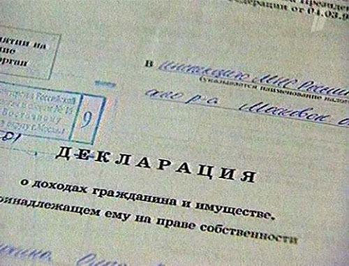 декларации чиновников 2017 официальный сайт россия