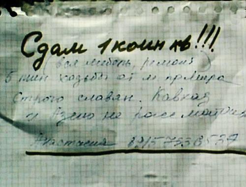 Объявление о сдаче квартиры в аренду. Москва, ноябрь 2013 г. Фото