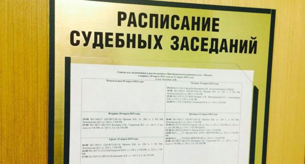 График заседаний суд пушкин слова