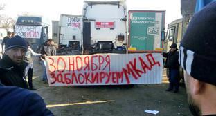 Дальнобойщики во время забастовки в окрестностях Кизляра. Дагестан, 23 ноября 2015 г. Фото: Ахмед М.