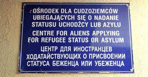 Как покатиться во Европу равно надергать модальность «убеженца»