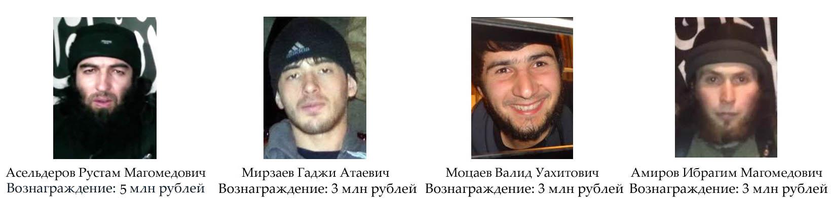 В Дагестане ищут Асельдерова, Мирзаева, Моцаева и Амирова. Фото: сайт МВД по Чечне.