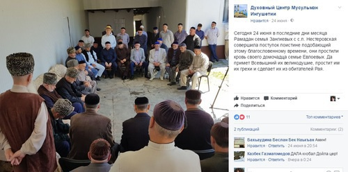 Скриншот записи в Facebook Духовного центра мусульман Ингушетии https://www.facebook.com/muftiyatri/photos/a.428860927282521.1073741826.428860870615860/781987461969864/?type=3