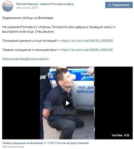 Под Ростовом экс-полицейский расстрелял бывшую супругу  иееотца