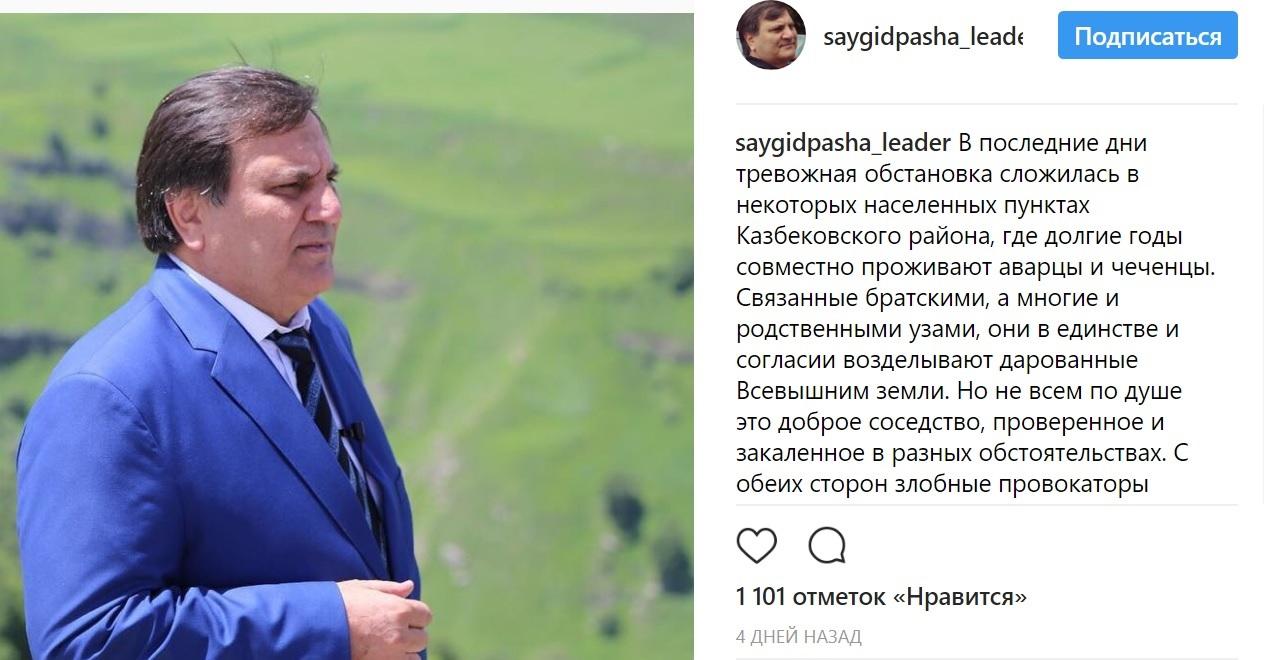 Скриншот сообщения Умаханова в Instagram