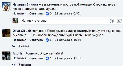 Скриншот страницы FB
