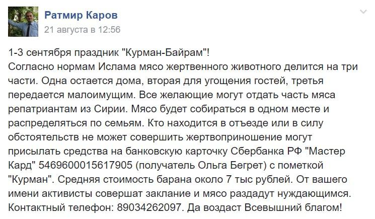 """Скриншот сообщения Ратмира Карова в группе """"Помощь соотечественникам из Сирии"""" в соцсети Facebook."""