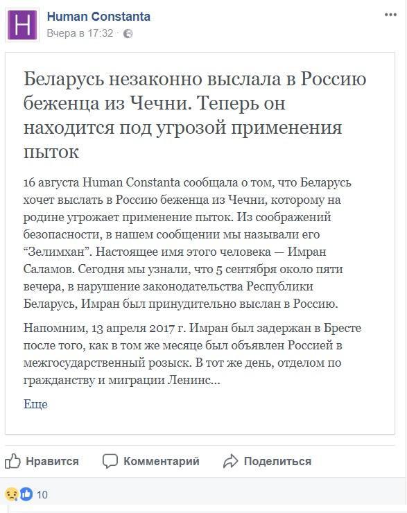 Сообщение организации Human Constanta в Facebook.