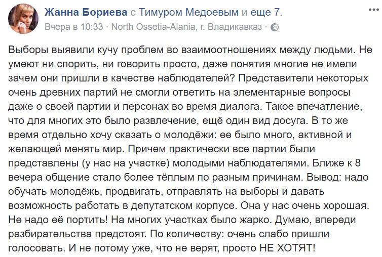 Наблюдатели раскритиковали отчет ЦИК о явке на выборах в Северной Осетии