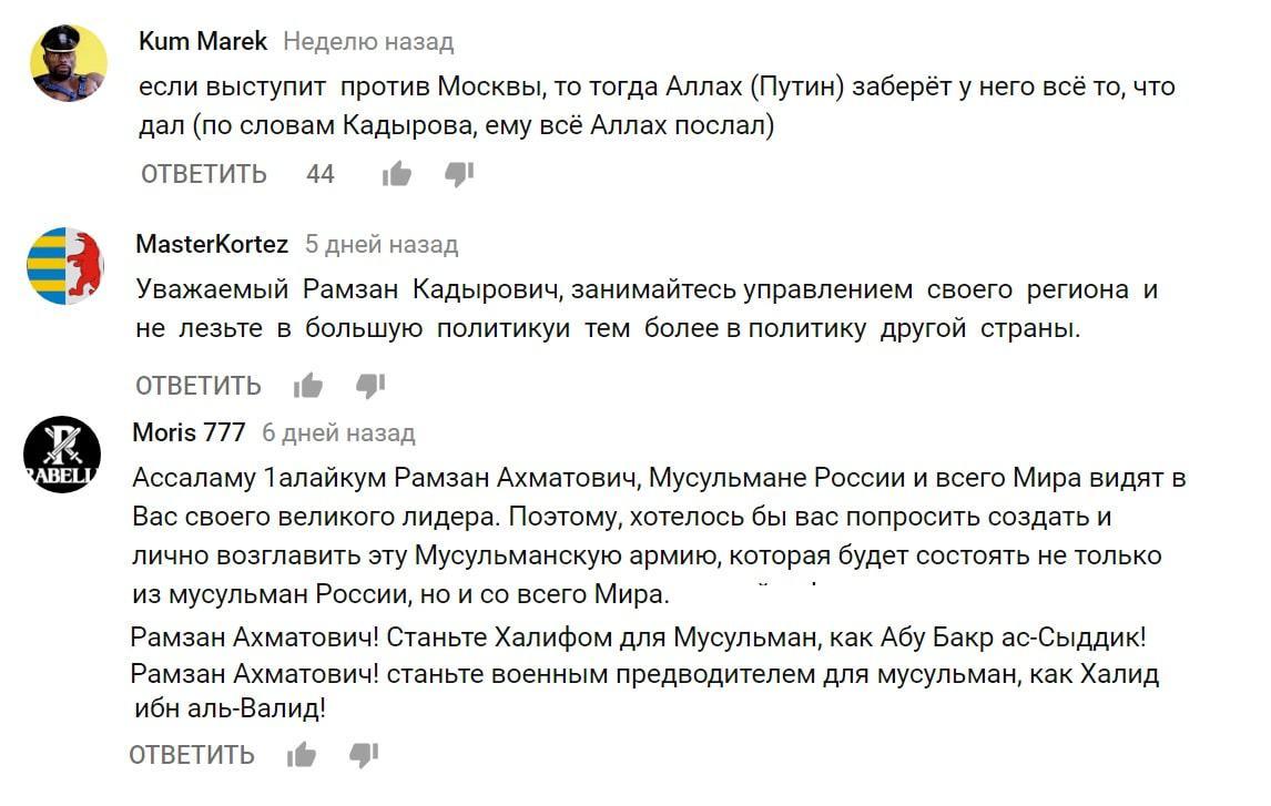 Скриншот сообщений пользователей YouTube.