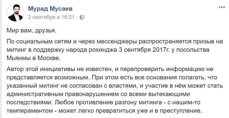 Скриншот сообщения Мурада Мусаева.