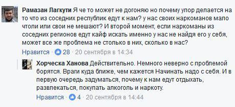 Скриншот сообщения в Facebook