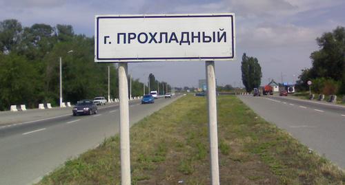 53d747d33f7 Въезд в Прохладный. Фото http   dbs-saintp.livejournal.com