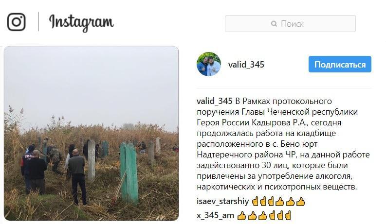 Скриншот сообщения начальника ОВД в Instagram.