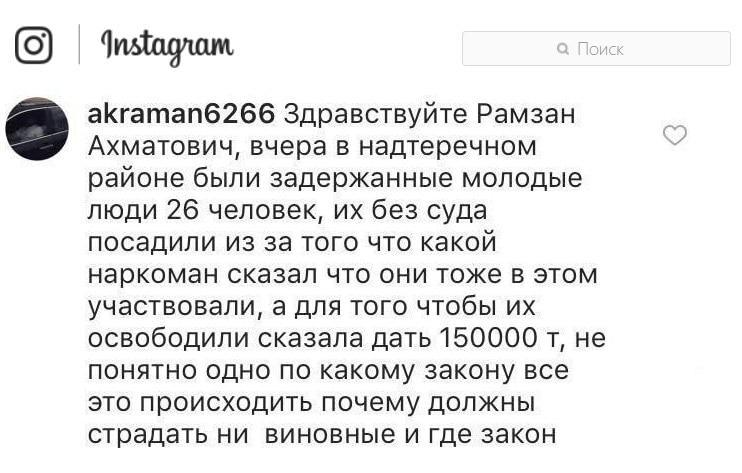 Скриншот сообщения Миланы Наурбиевой.
