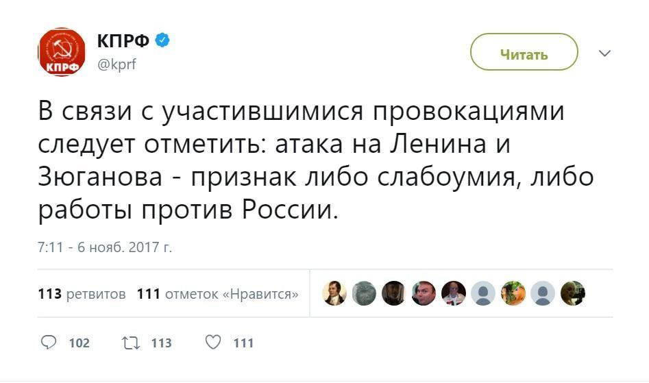 Скриншот сообщения КПРФ в Twitter. Фото: https://twitter.com/kprf/status/927553972210200576