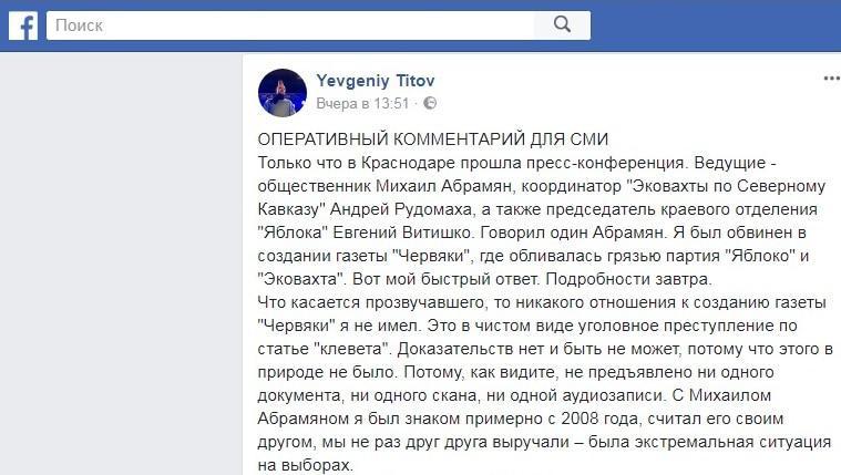 Комментарий журналиста Евгения Титова в ответ на заявления Михаила Абрамяна. https://www.facebook.com/tvnoga/posts/1713093992043302?pnref=story