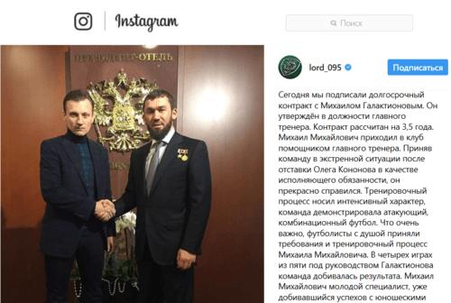 Михаил Галактионов назначен главным тренером «Ахмата»