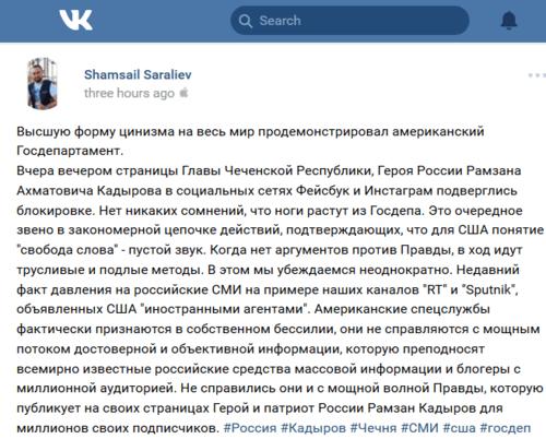 Бан аккаунтов Кадырова вызвал негодование в Чечне