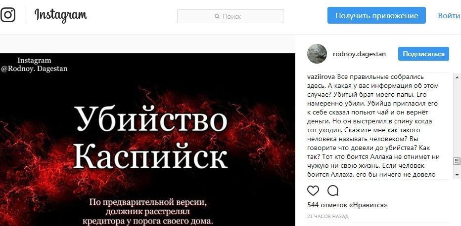 Обсуждение убийства коллектора в Каспийске пользователями соцсети Instagram. https://www.instagram.com/p/Bd0oFMZFLBR/
