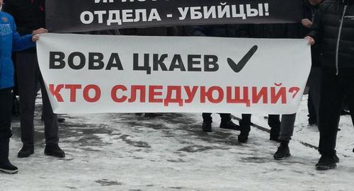 """Семья Цкаева потребовала переквалифицировать обвинение на """"убийство"""""""
