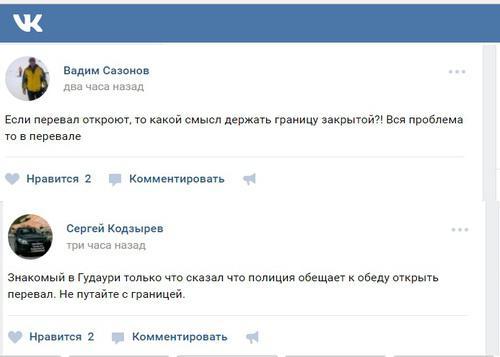 """Скриншот сообщений пользователей соцсети """"Вконтакте"""" в группе """"Ситуация на КПП """"Верхний Ларс"""". Фото: https://vk.com/vrlars."""