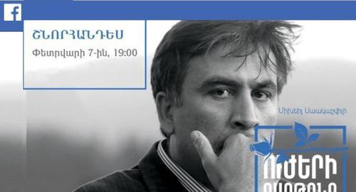 Презентация книги Михаила Саакашвили отменена в Армении