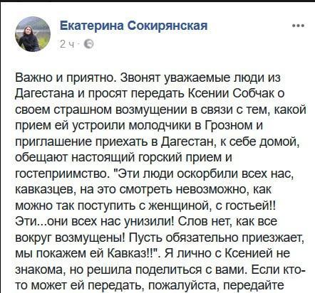 Скиншот сообщиния Сокирянской о поездке Ксениии Собчак в Чечню