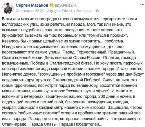 Волгоградцы раскритиковали организацию торжеств в честь победы под Сталинградом