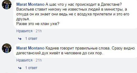 Дагестанцы откликнулись на видеопризыв назначить премьером земляка