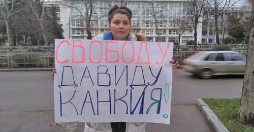 Краснодарские активисты потребовали освободить Давида Канкию