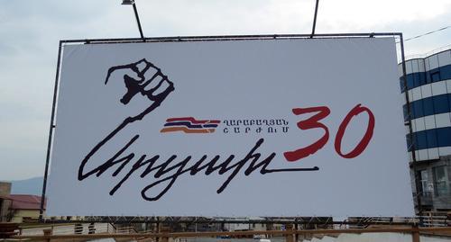 Митинги и шествия в честь 30-летия освободительного движения прошли в городах Арцаха