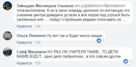 Предвыборная агитация в дагестанской школе вызвала резонанс в соцсетях