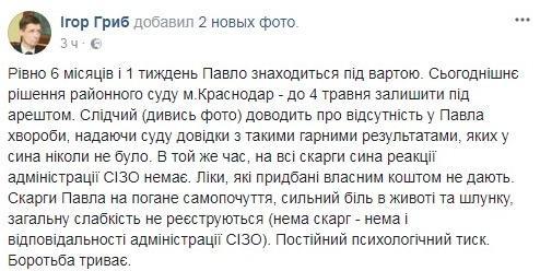 В русском СИЗО глумятся над украинским подростком— Дело Гриба