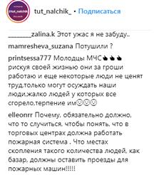 Скриншот обсуждения на странице https://www.instagram.com/p/BhnyID_Alvr/?taken-by=tut_nalchik_