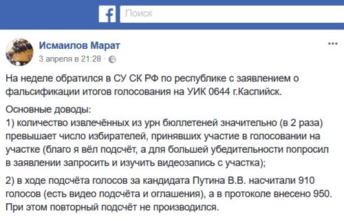 Скриншот сообщения Марата Исмаилова в Facebook.