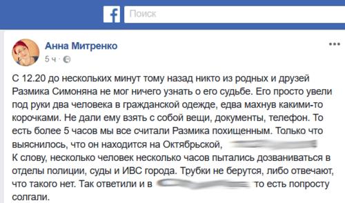 Краснодарского участника «Открытой России» арестовали на 5 суток зашутку втвиттере