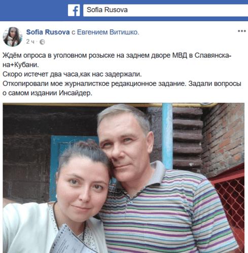 Эколог Витишко и репортер  Русова задержаны попути кКрымскому мосту