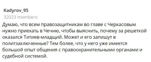 Кадыров сообщил о задержании племянника Оюба Титиева