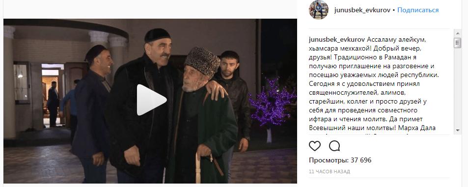 Источник: https://www.instagram.com/p/Bjai8XuDKJn/?taken-by=junusbek_evkurov