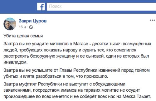 Скриншот фрагмента поста на странице Закри Цурова в Facebook.