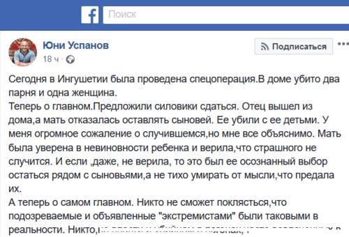 Скриншот фрагмента поста на странице Юни Успанова в Facebook.