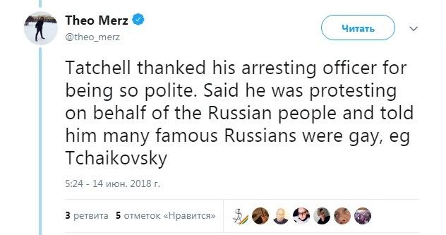 Сообщение о задержании Тэтчелла, сделанное в Twitter журналистом AFP Тео Мерцем. https://twitter.com/theo_merz/status/1007237387276218368