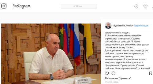Скриншот сообщения на странице Игоря Дяченко в Instagram.