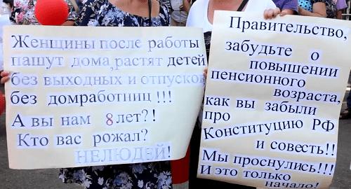 Жители Кубани раскритиковали повышение пенсионного возраста
